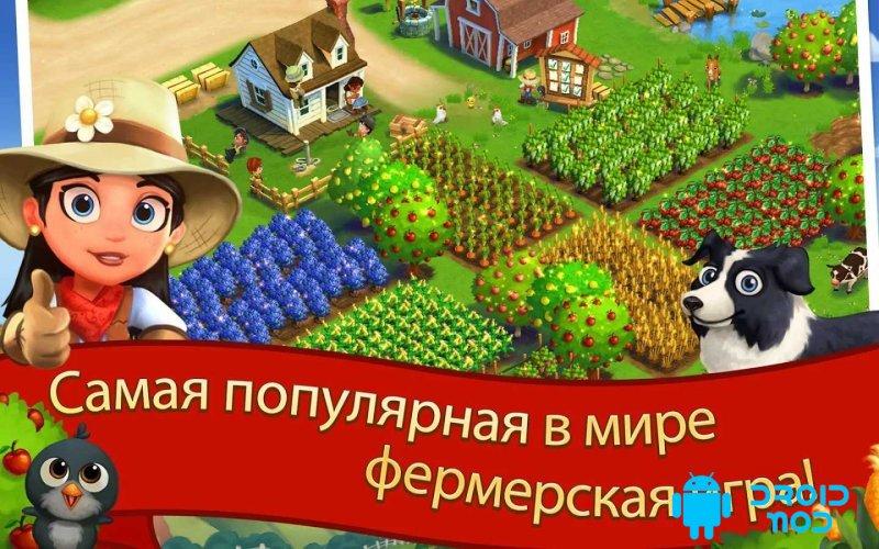 FarmVille 2: Cельское уединение