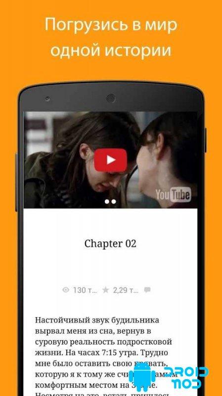 Бесплатные книги - Wattpad