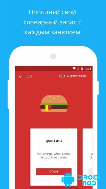 Duolingo: Учи языки бесплатно