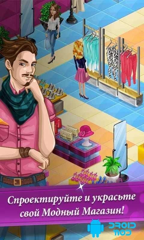 Fashion City 2