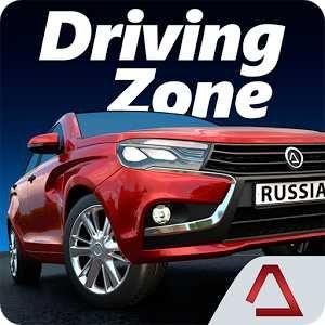Зона Вождения: Россия