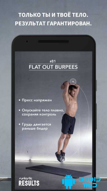 Runtastic Results - Фитнес