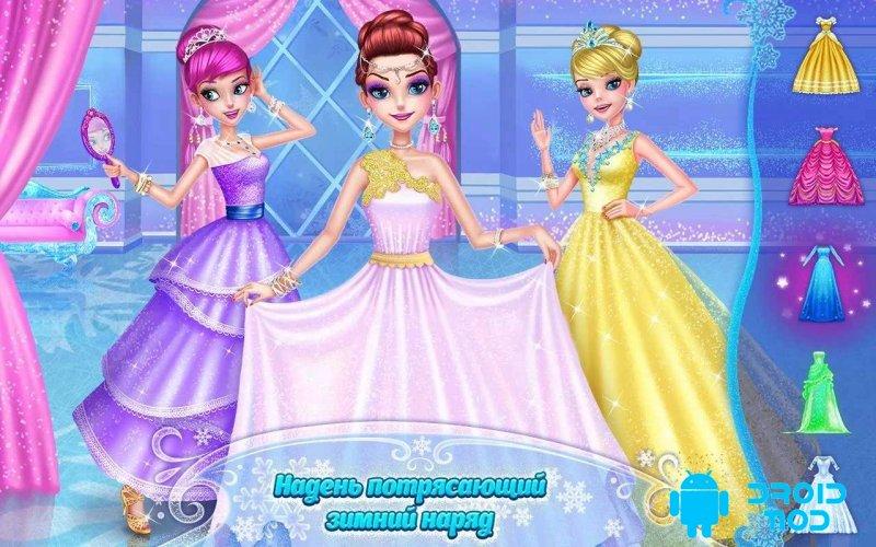 Ледяная принцесса – А мне 16!