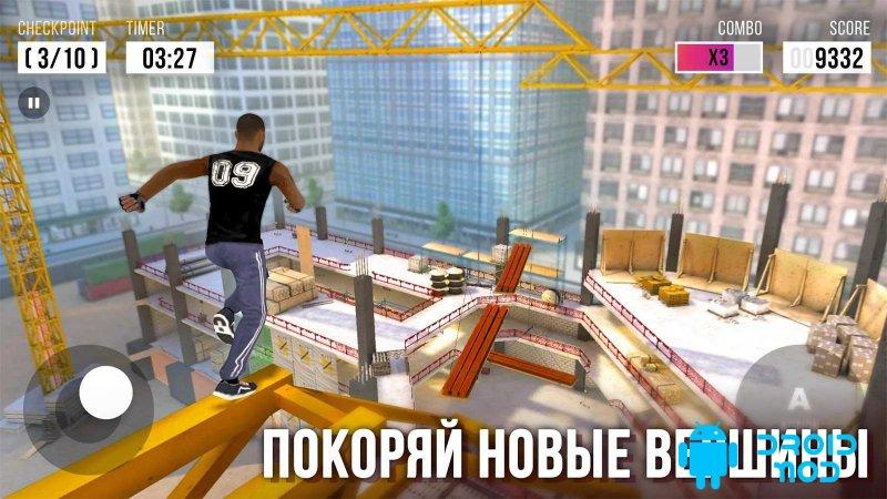 Симулятор Паркура 3D