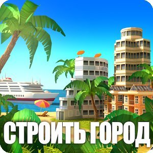Resort City - Island Sim Paradise Tycoon Game
