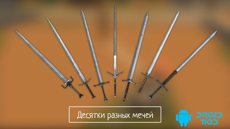 Slash of Sword - Арена и Сражения