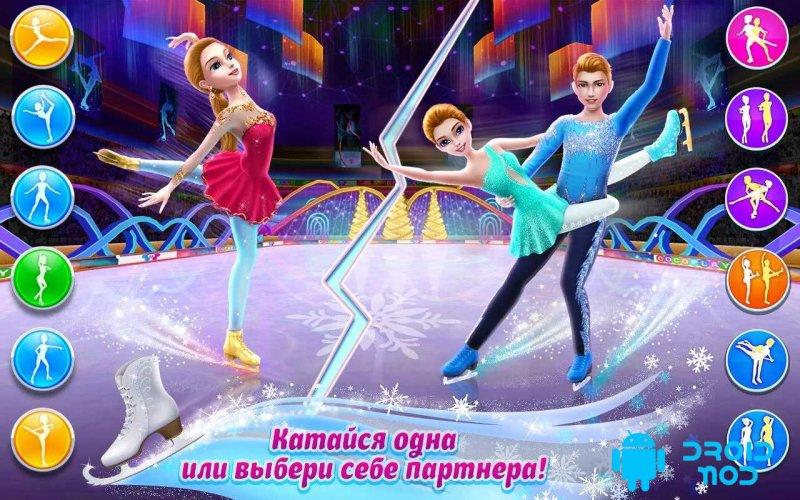 Балерина-фигуристка - Танцы на льду