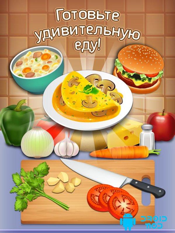 Cookbook Master - Кухня