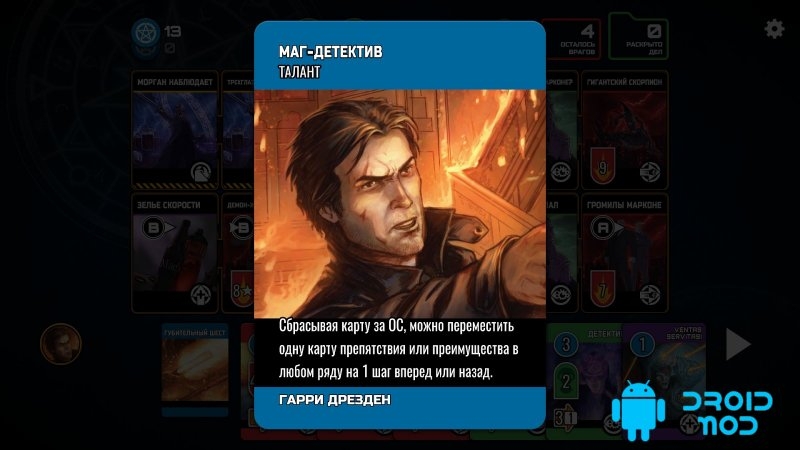 Кооперативная карточная игра «Досье Дрездена»