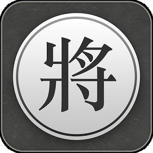 Chinese Chess - Xiangqi Pro 2018