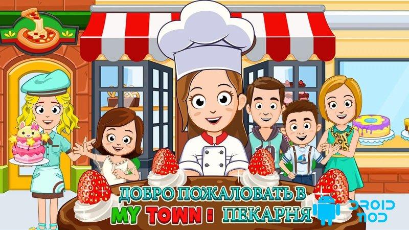 My Town: пекарня