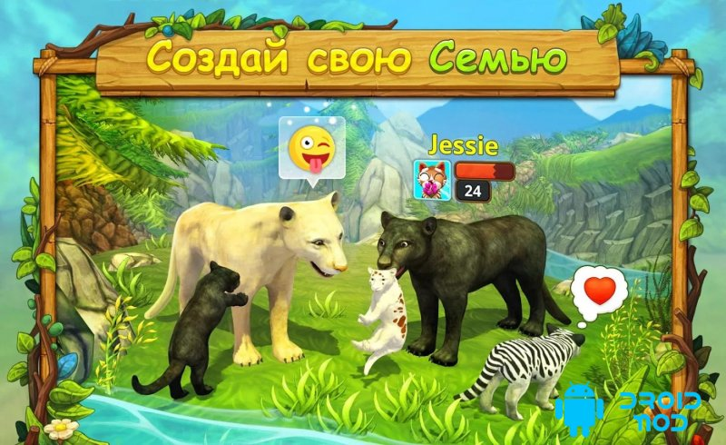 Симулятор Семьи Пумы Онлайн