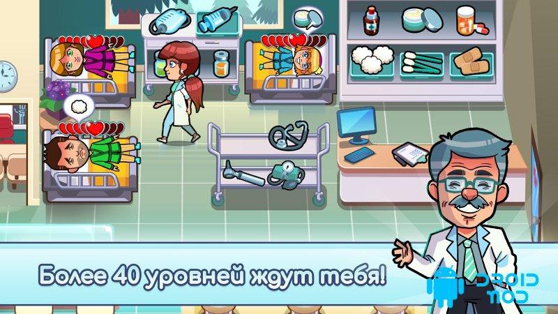 Hospital Dash - симулятор