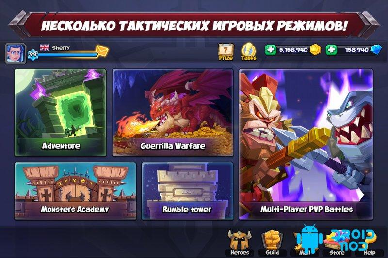 Tactical Monsters (Тактические Монстры)