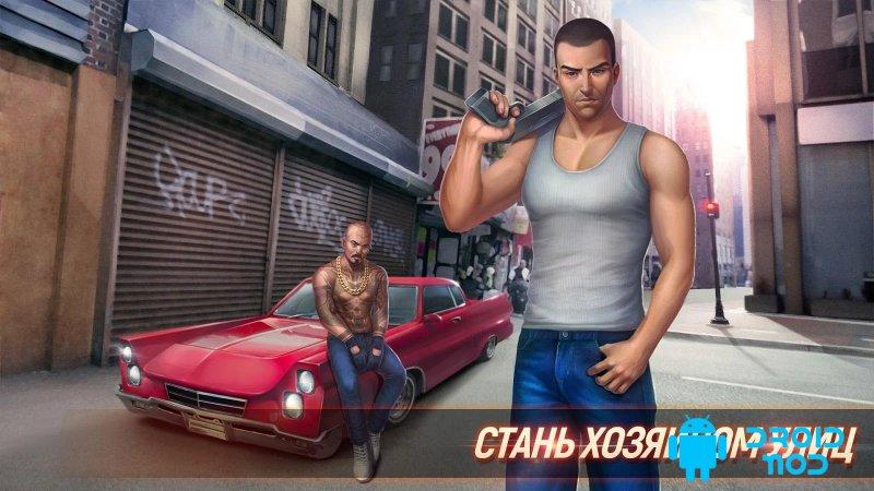 Crime Steal Auto