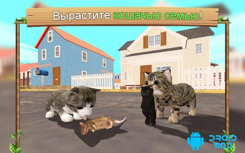 Симулятор Кошки Онлайн