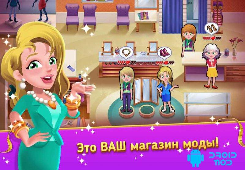 Fashion Salon Dash
