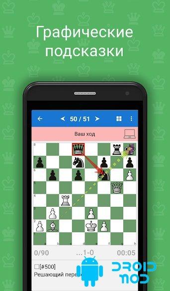 Шахматные комбинации, часть 1