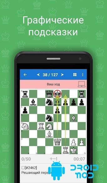 Шахматные комбинации, часть 2