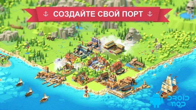 Морской порт - Исследуй, Собирай и Торгуй
