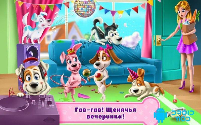 Жизнь щенят – Тайная вечеринка