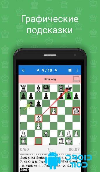 Дебютные ошибки в шахматах