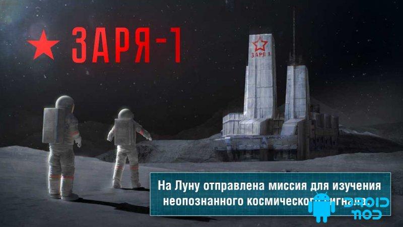 Квест-выживание СТАНЦИЯ ЗАРЯ-1