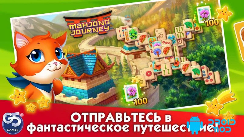 Mahjong Journey®: Путешествие
