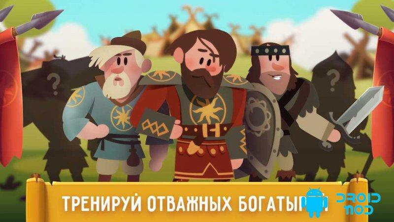 Последний Богатырь: Герои Белогорья
