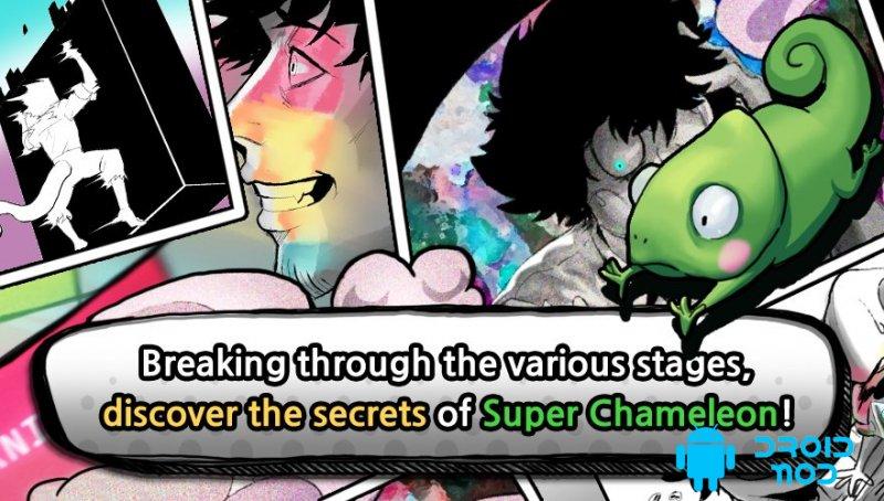 Chameleon Man : Run!