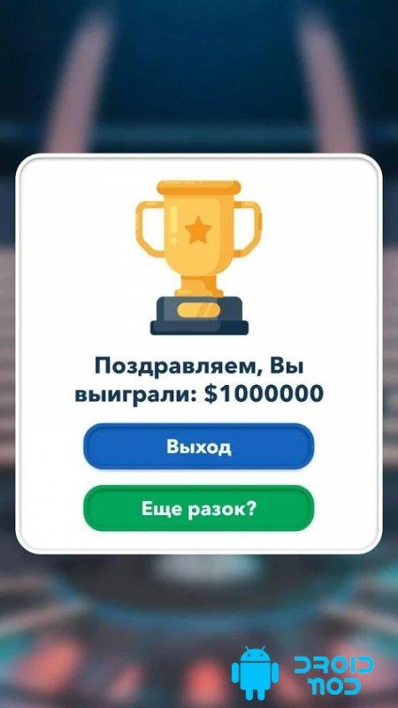Миллионер Викторина