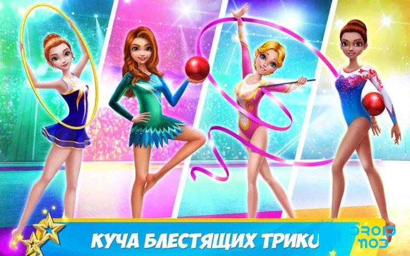 Дружная команда гимнасток: Время танцевать