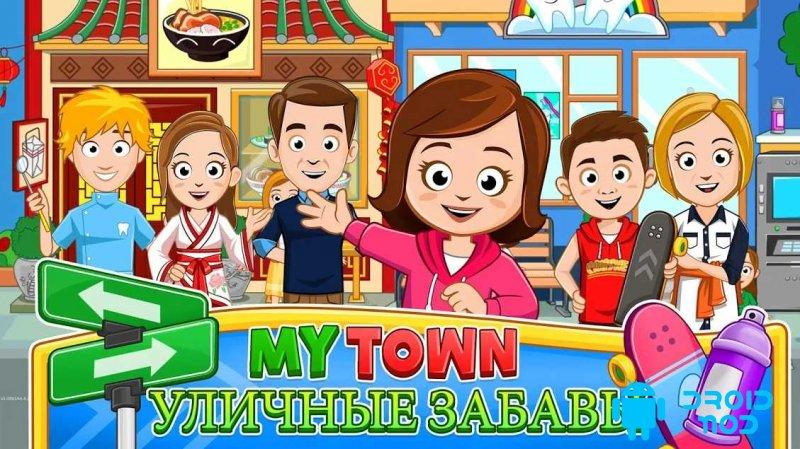 My Town : На улице