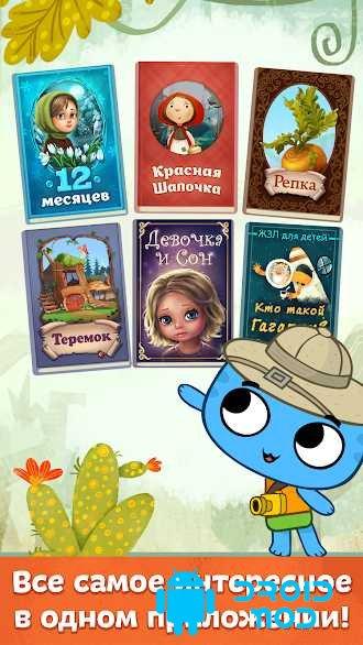 Чудо-Книжка: сказки для детей