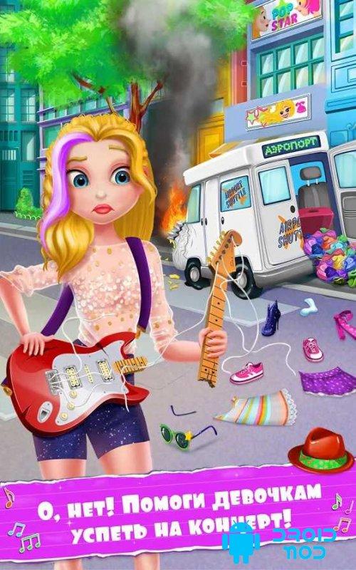 Девчонки-рокеры - Рок-группа