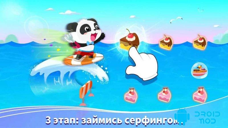 Baby Panda's Vacation - Отдых малыша панды