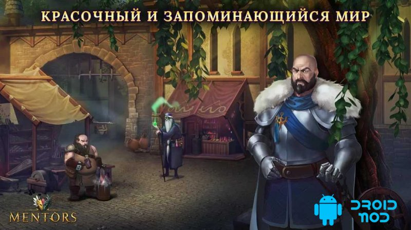 Mentors: Classical RPG