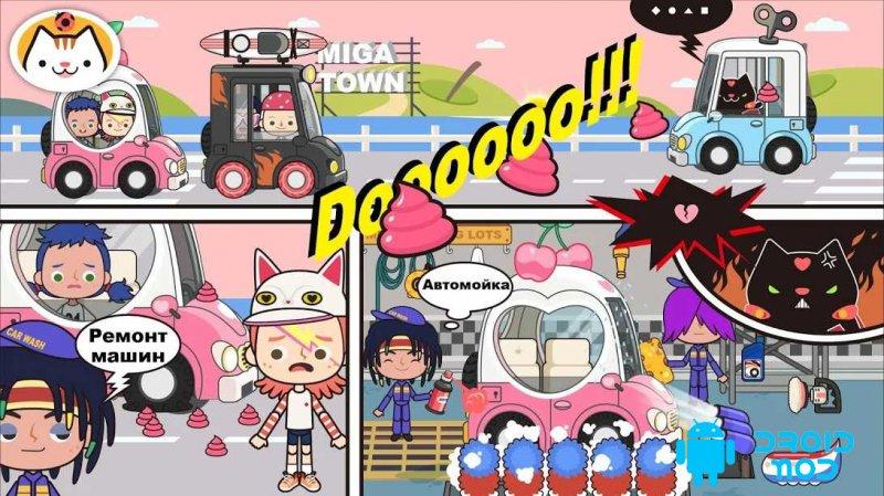 Miga Town