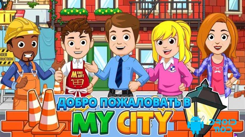 My City : Дом