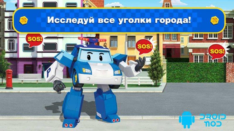 Робокар Поли Спасатель. Машинки Для Детей
