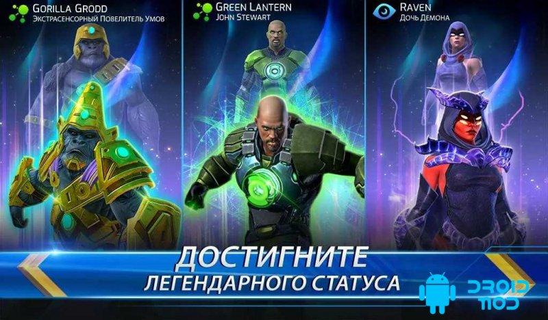 DC Legends: Битва за справедливость