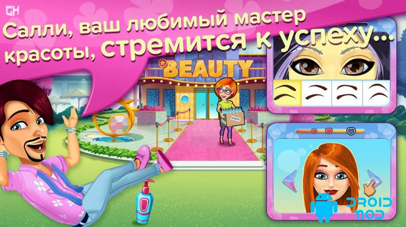 Sally's Salon: Kiss & Make-Up