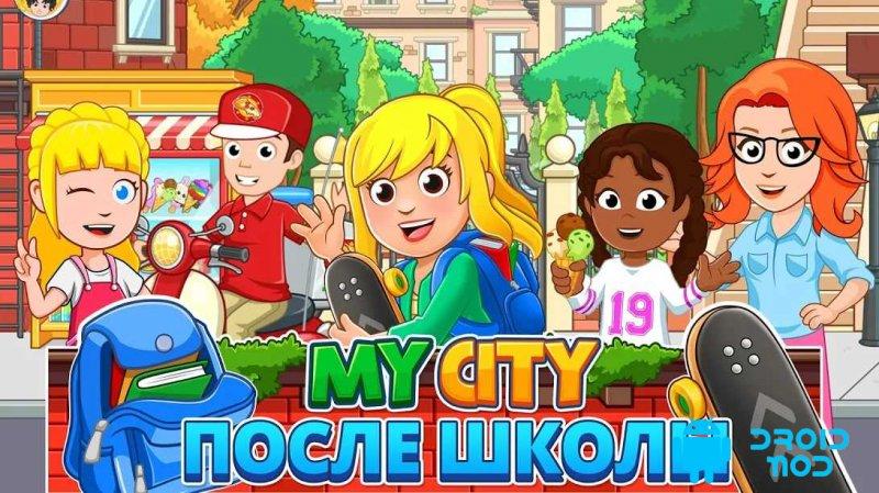 My City : После школы