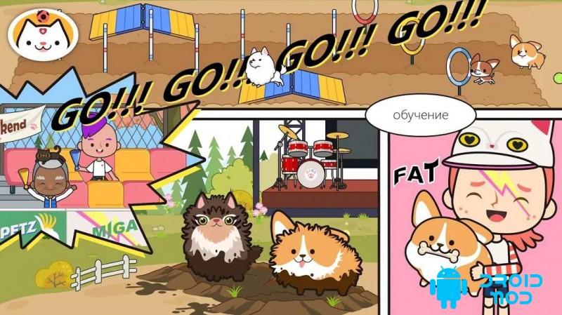 Miga Город: домашнее животное
