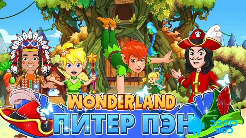 Wonderland : Питер Пэн