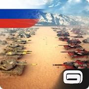 War Planet Online: Мировое Сражение