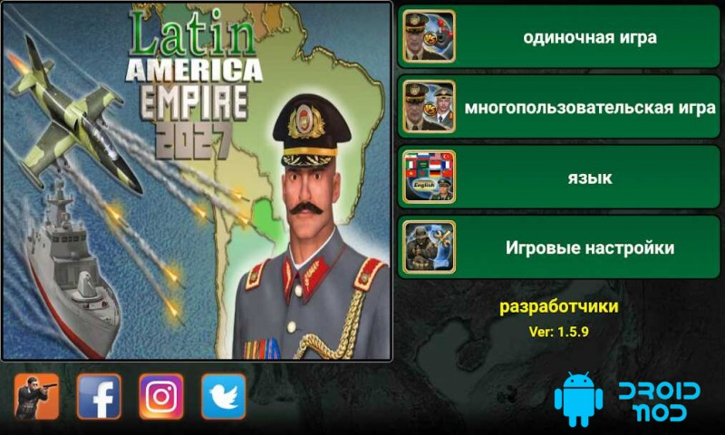 Латинская Америка Империя 2027
