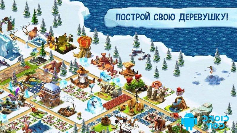 Скачать бесплатно на андроид ледниковый период: приключения.