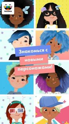 Скачать игру на андроид бесплатно toca hair salon 3