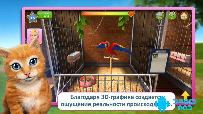 Petworld 3d скачать полную версию на компьютер
